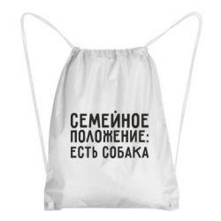 Рюкзак-мешок Семейное положенеи: Есть собака