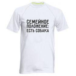 Мужская спортивная футболка Семейное положенеи: Есть собака