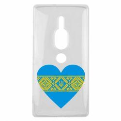 Чехол для Sony Xperia XZ2 Premium Серце України - FatLine