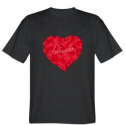 Мужская футболка Сердце и надпись Любимой
