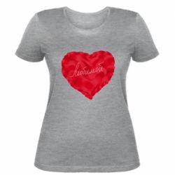 Женская футболка Сердце и надпись Любимой