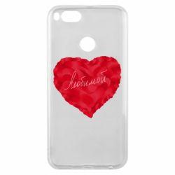 Чехол для Xiaomi Mi A1 Сердце и надпись Любимой