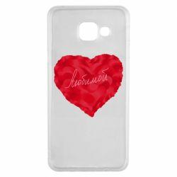 Чехол для Samsung A3 2016 Сердце и надпись Любимой