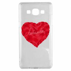 Чехол для Samsung A5 2015 Сердце и надпись Любимой