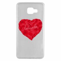 Чехол для Samsung A7 2016 Сердце и надпись Любимой