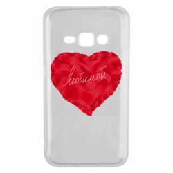 Чехол для Samsung J1 2016 Сердце и надпись Любимой