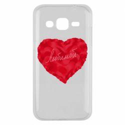 Чехол для Samsung J2 2015 Сердце и надпись Любимой