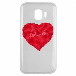 Чехол для Samsung J2 2018 Сердце и надпись Любимой