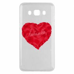 Чехол для Samsung J5 2016 Сердце и надпись Любимой