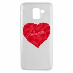 Чехол для Samsung J6 Сердце и надпись Любимой