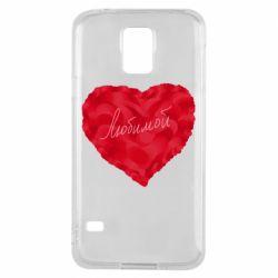 Чехол для Samsung S5 Сердце и надпись Любимой