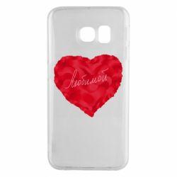 Чехол для Samsung S6 EDGE Сердце и надпись Любимой