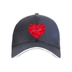 Кепка Сердце и надпись Любимой