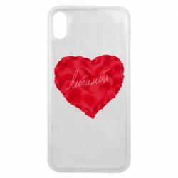 Чехол для iPhone Xs Max Сердце и надпись Любимой