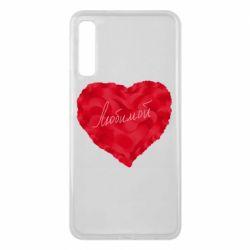 Чехол для Samsung A7 2018 Сердце и надпись Любимой