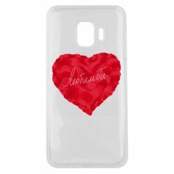 Чехол для Samsung J2 Core Сердце и надпись Любимой