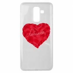 Чехол для Samsung J8 2018 Сердце и надпись Любимой