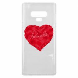 Чехол для Samsung Note 9 Сердце и надпись Любимой