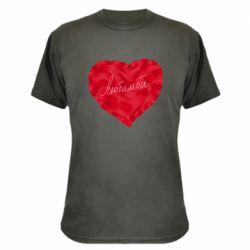 Камуфляжная футболка Сердце и надпись Любимой