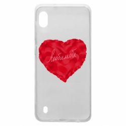 Чехол для Samsung A10 Сердце и надпись Любимой