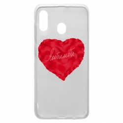 Чехол для Samsung A20 Сердце и надпись Любимой