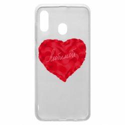 Чехол для Samsung A30 Сердце и надпись Любимой