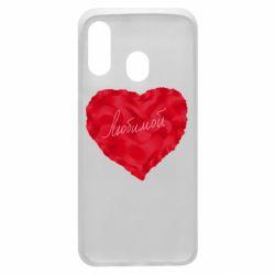 Чехол для Samsung A40 Сердце и надпись Любимой