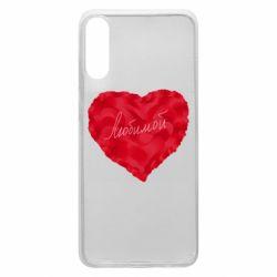 Чехол для Samsung A70 Сердце и надпись Любимой