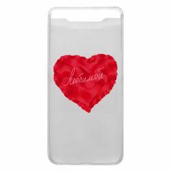Чехол для Samsung A80 Сердце и надпись Любимой