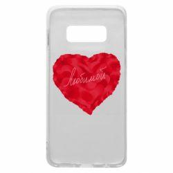 Чехол для Samsung S10e Сердце и надпись Любимой