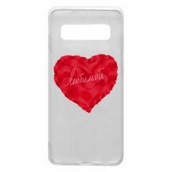 Чехол для Samsung S10 Сердце и надпись Любимой