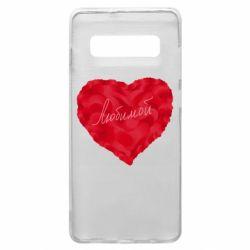Чехол для Samsung S10+ Сердце и надпись Любимой