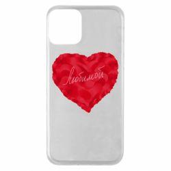 Чехол для iPhone 11 Сердце и надпись Любимой