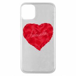 Чехол для iPhone 11 Pro Сердце и надпись Любимой