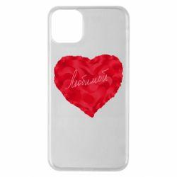 Чехол для iPhone 11 Pro Max Сердце и надпись Любимой