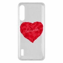 Чохол для Xiaomi Mi A3 Сердце и надпись Любимой
