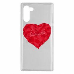 Чехол для Samsung Note 10 Сердце и надпись Любимой
