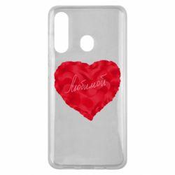 Чехол для Samsung M40 Сердце и надпись Любимой