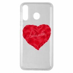 Чехол для Samsung M30 Сердце и надпись Любимой