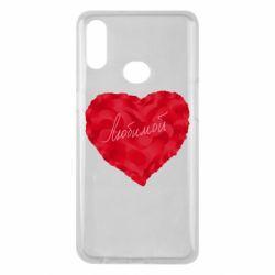 Чехол для Samsung A10s Сердце и надпись Любимой