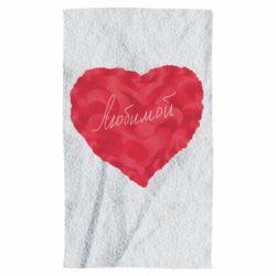 Полотенце Сердце и надпись Любимой