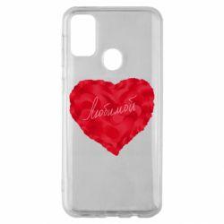 Чехол для Samsung M30s Сердце и надпись Любимой
