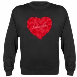 Реглан (свитшот) Сердце и надпись Любимой