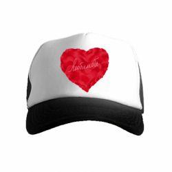 Детская кепка-тракер Сердце и надпись Любимой