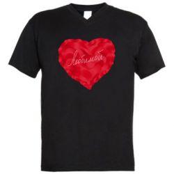 Мужская футболка  с V-образным вырезом Сердце и надпись Любимой