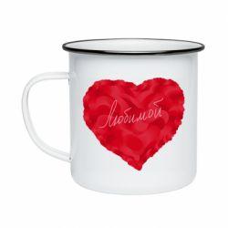 Кружка эмалированная Сердце и надпись Любимой