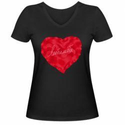 Женская футболка с V-образным вырезом Сердце и надпись Любимой
