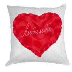 Подушка Сердце и надпись Любимой