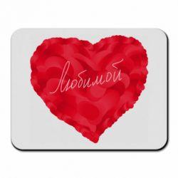 Коврик для мыши Сердце и надпись Любимой