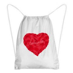 Рюкзак-мешок Сердце и надпись Любимой